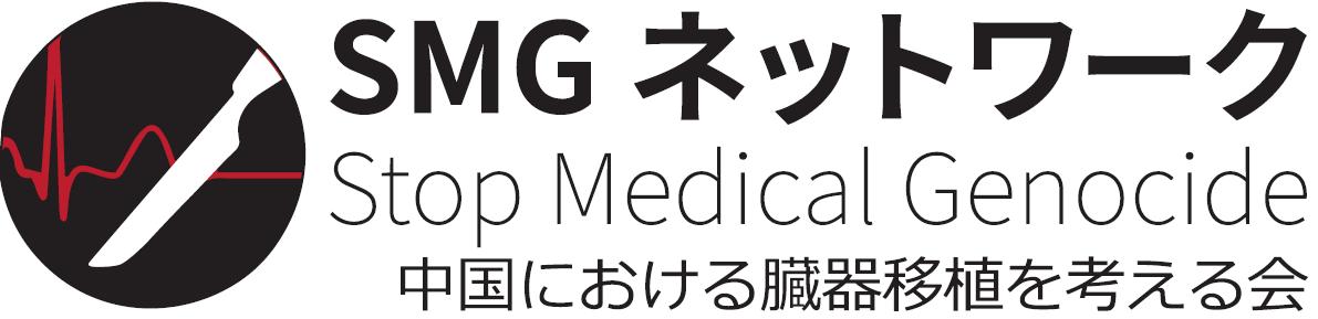 SMGネットワーク(中国における臓器移植を考える会)