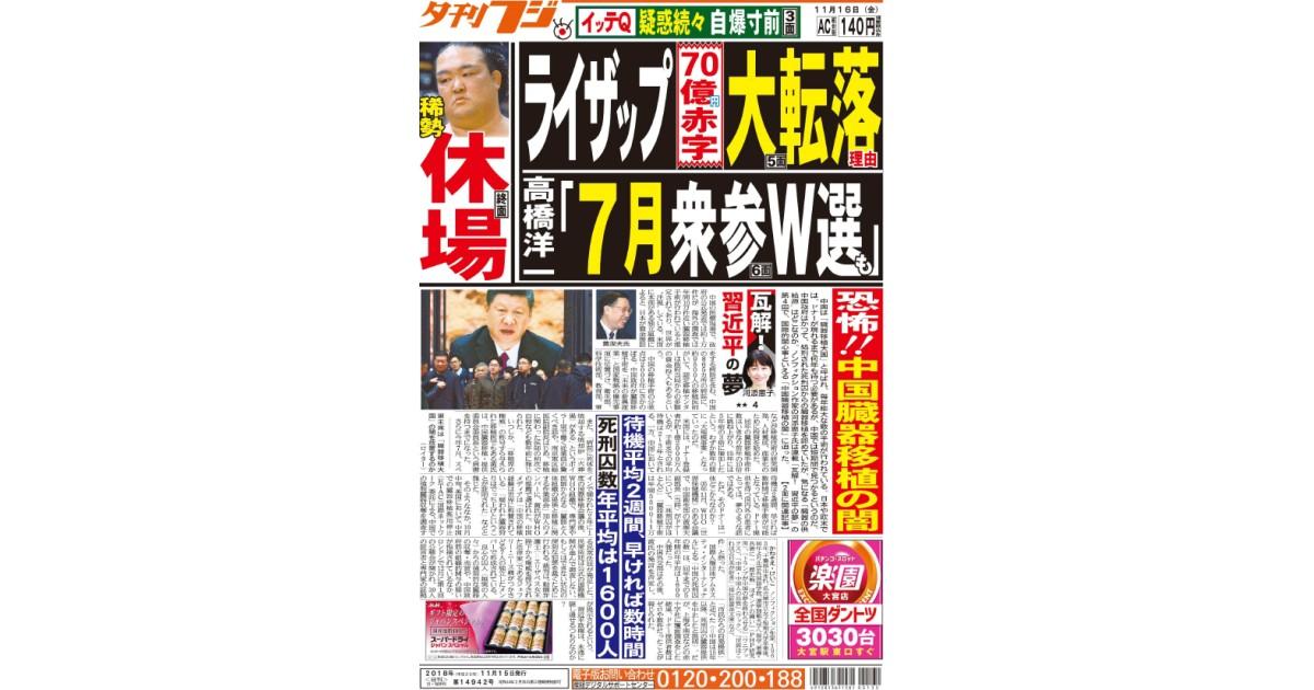 2018-11-16-yukanfuji
