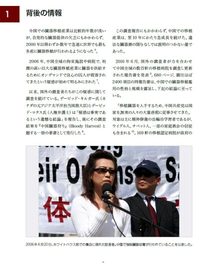 COHRC-JA-magazine-02