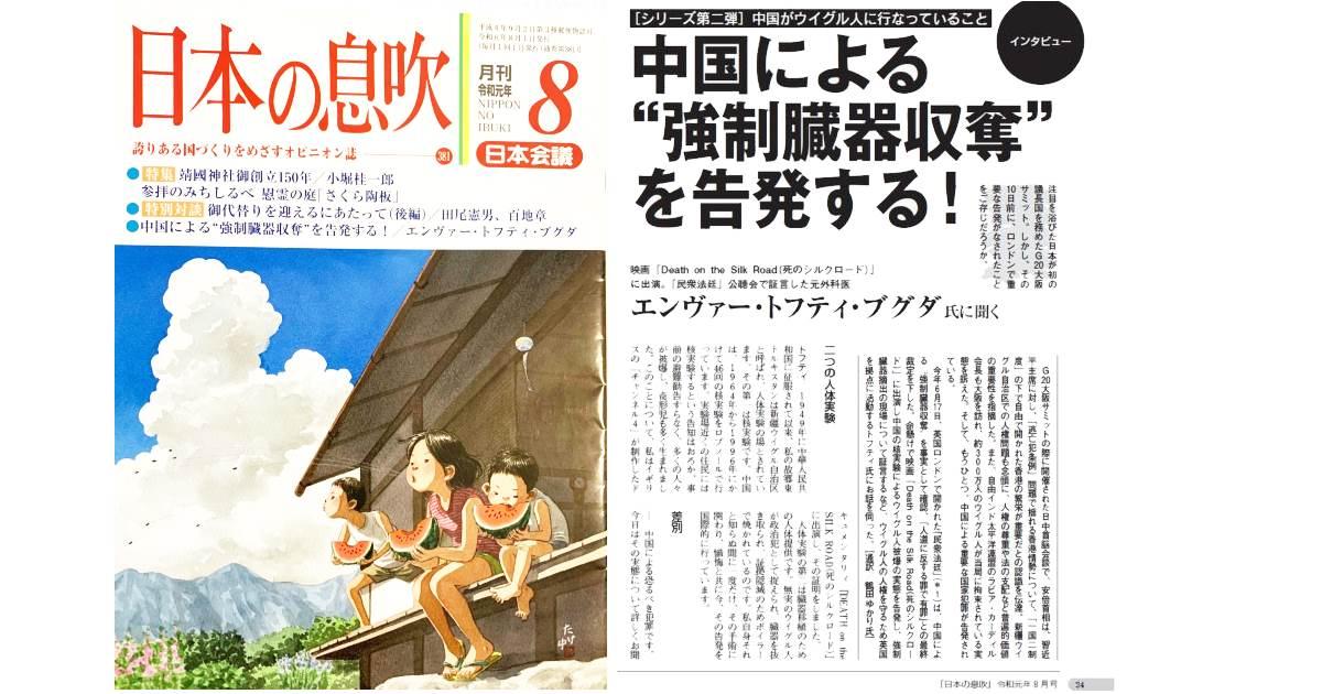 """日本の息吹【令和元年8月号】「中国による""""強制臓器収奪""""を告発する ..."""